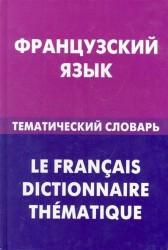 Французский язык. Тематический словарь