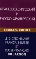 Французско-русский и русско-французский словарь сленга. Свыше 20 000 слов, сочетаний, эквивалентов и значений. С транскрипцией