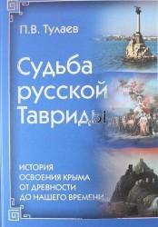 Судьба Русской Тавриды. История основания Крыма от древности до нашего времени