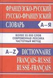 Французско-русский, русско-французский словарь.Современная лексика. Более 55 000 слов