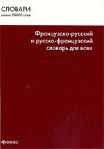 Французско-русский и русско-французский словарь для всех / Dictionnaire francais-russe et russe-francais pour tous