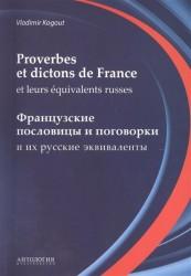 Proverbes et dictons de France et leurs equivalents russes / Французские пословицы и поговорки и их русские эквиваленты