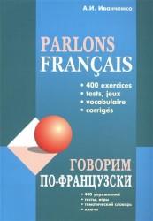 Parlons francais / Говорим по-французски. Сборник упражнений для развития устной речи