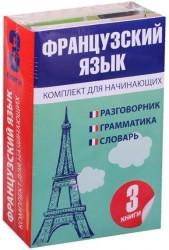 Французский язык. Комплект для начинающих: Разговорник. Грамматика. Словарь (комплект из 3 книг)