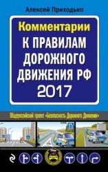 Комментарии к Правилам дорожного движения РФ с изменениями на 2017 год