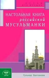 Настольная книга российской мусульманки