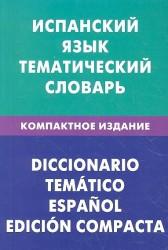 Испанский язык. Тематический словарь. Компактное издание. 10 000 слов