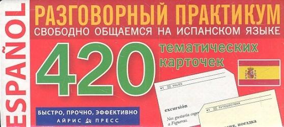 Испанский язык. 420 тематических карточек для запоминания слов и словосочетаний. Разговорный практикум