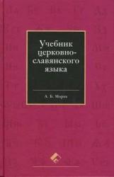 Учебник церковно-славянского языка