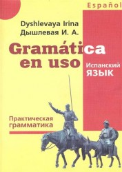 Gramatica en uso / Испанский язык. Практическая грамматика