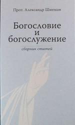 Богословие и богослужение. Сборник статей.