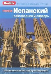 Испанский разговорник и словарь. Premium