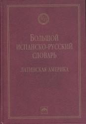 Большой испанско-русский словарь: Латинская Америка. Второе издание, исправленное и дополненное