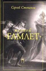 """Плохой """"Гамлет"""""""