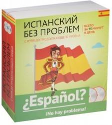 Испанский без проблем с нуля до продолжающего уровня. Всего за 15 минут в день. Комплект из 2 книг (+2CD)