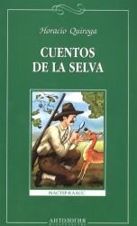 Сказки сельвы (Cuentos de la selva). Книга для чтения на испанском языке.