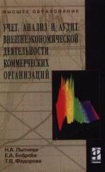 Учет, анализ и аудит внешнеэкономической деятельности коммерческих организаций: учебное пособие