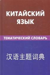 Китайский язык. Тематический словарь. 20000 слов и предложений