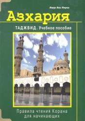 Азхария. Тажвид. Учебное пособие
