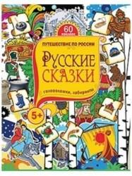 Путешествие по России. Русские сказки. Головоломки, лабиринты. 60 наклеек
