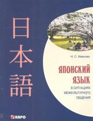 Японский язык в ситуациях межкультурного общения
