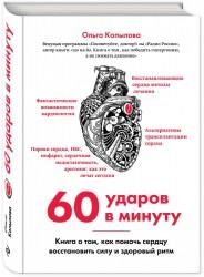 60 ударов в минуту. Книга о том, как помочь сердцу восстановить силу и здоровый ритм (оформление 2)