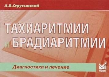 Тахиаритмии и брадиаритмии: диагностика и лечение. 4-е изд. Струтынский А.В.