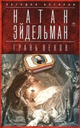 Грань веков. Обреченный монарх Павел I