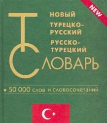 Новый турецко-русский и русско-турецкий словарь. 50 000 слов и словосочетаний
