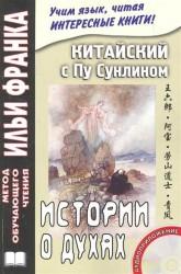 Китайский с Пу Сунлином. Истории о духах (+ CD)