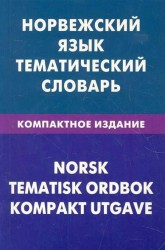 Норвежский язык. Тематический словарь. Компактное издание. 10 000 слов