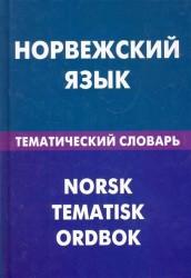 Норвежский язык. Тематический словарь 20 000 слов и предложений