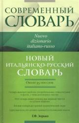 Новый итальянско-русский словарь / Nuovo dizionario italiano-russo