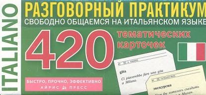 Итальянский язык. 420 тематических карточек для запоминания слов и словосочетаний. Разговорный практикум