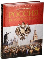 Россия. История успеха