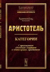 Категории: С приложением Введения Порфирия к Категориям Аристотеля / Изд.4