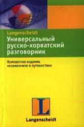 Универсальный русско-хорватский разговорник