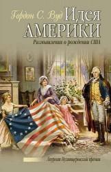 Идея Америки. Размышления о рождении США