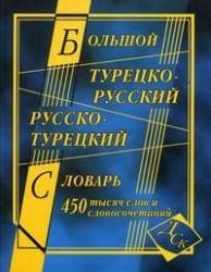 Большой турецко-рус. и русско-тур. словарь