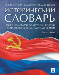 Исторический словарь.-2-е изд