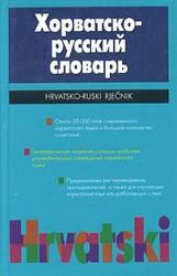 Хорватско-русский словарь / Hrvatsko-ruski rjecnik