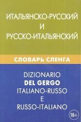 Итальянско-русский и русско-итальянский словарь сленга. Свыше 20000 слов, словосочетаний, эквивалентов и значений