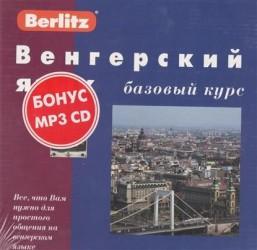 Венгерский язык. Базовый курс. Комплект: книга + 3 аудиокассеты + бонус mp3 CD
