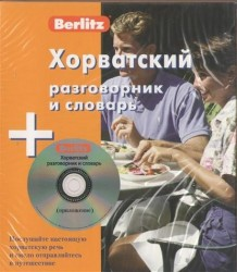 Berlitz. Хорватский разговорник и словарь (+ CD)