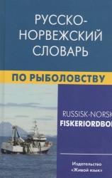 Русско-норвежский словарь по рыболовству. Около 45 000 терминов, сочетаний, эквивалентов и значений