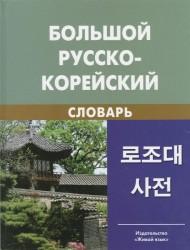 Большой русско-корейский словарь .Около 120 000 слов и словосочетаний