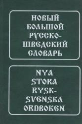 Новый большой русско-шведский словарь. Около 185 000 словарных статей, словосочетаний и значений слов