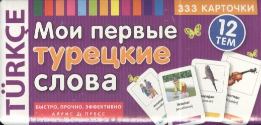 Мои первые турецкие слова. 333 карточки для запоминания. 12 тем