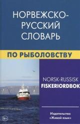 Норвежско-русский словарь по рыболовству