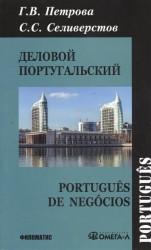 Деловой португальский / 2-е изд., испр.